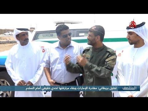 تحليل بريطاني : مغادرة الإمارات وبقاء مرتزقتها تحدي حقيقي أمام السلام