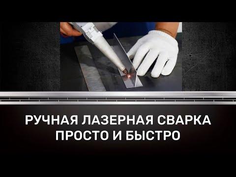 Аппарат ручной лазерной сварки SEKIRUS 1кВт P0313M-SVR
