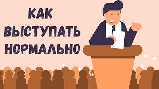 Как подготовиться к публичному выступлению. Основы публичного выступления. Как провести презентацию.