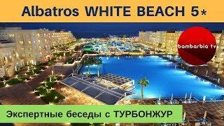 Albatros WHITE BEACH 5 ЕГИПЕТ Хургада обзор отеля Экспертные беседы с ТУРБОНЖУР