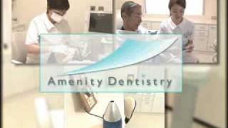 Amenity Dentistory(アメニティデンティストリー) 定期メインテナンス...