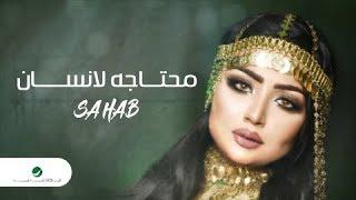 Sahab … Mehtaga Ensan - Lyrics Video | سحاب … محتاجة إنسان - بالكلمات