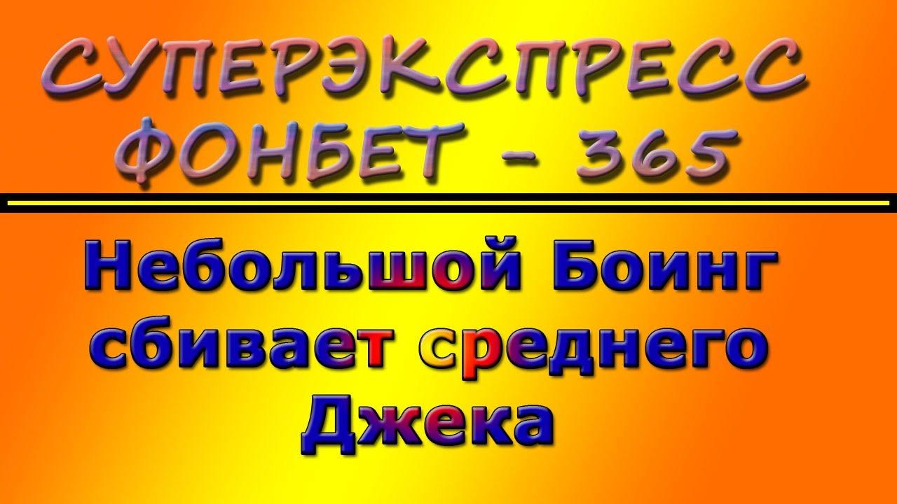Суперэкспресс fonbet, крупные и интересные ставки, складчина.