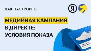 """Медийная кампания в Директе: Условия показа на основании """"Профиля пользователей"""""""