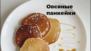 Рецепт. Рецепты ПП. Рецепт на завтрак. Быстрый завтрак.Панкейки.