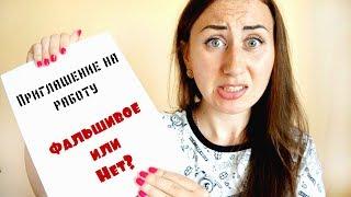 видео Легальное трудоустройство в Польше