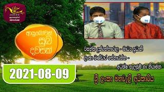 Ayubowan Suba Dawasak | 2021-08-09 |Rupavahini Thumbnail