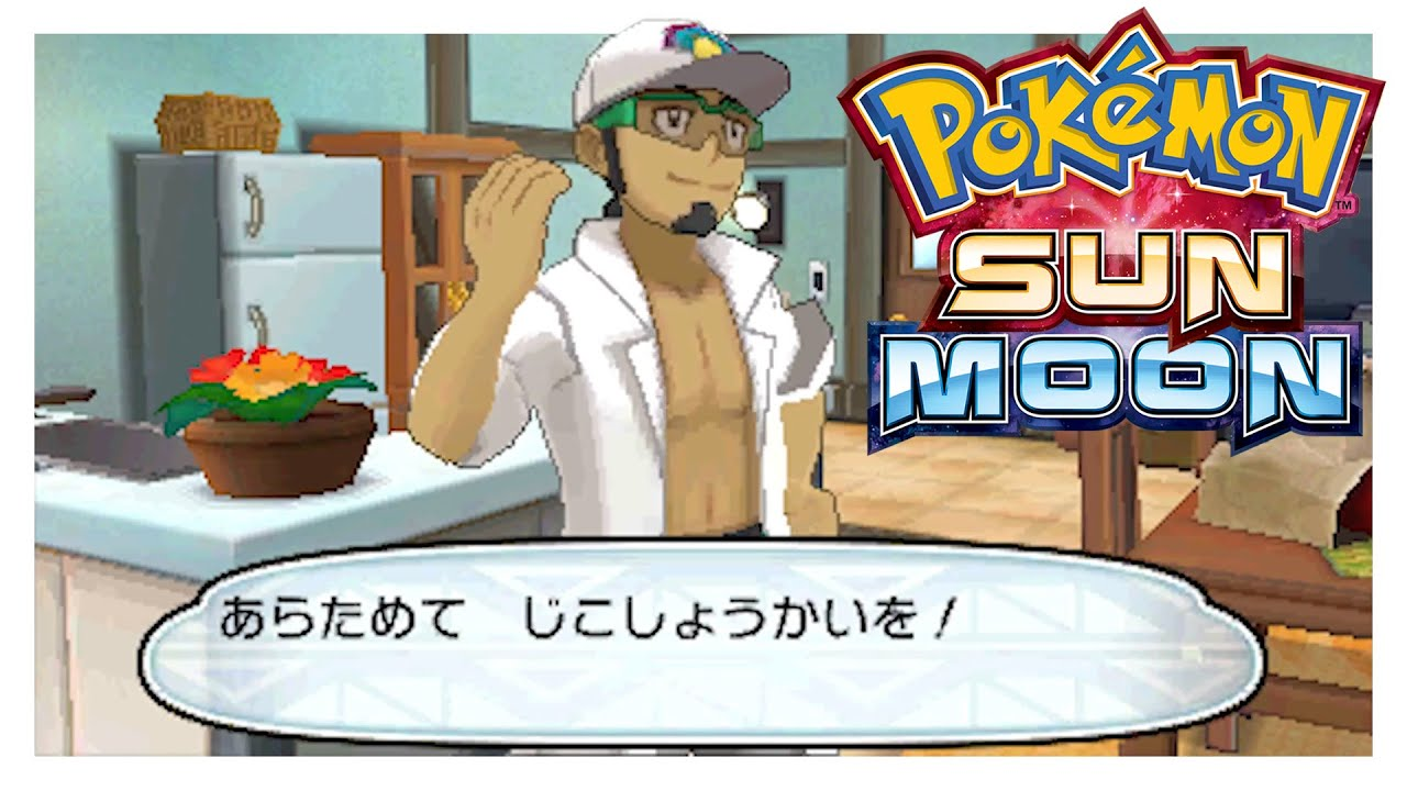 pok 233 mon sun moon new professor kukui footage