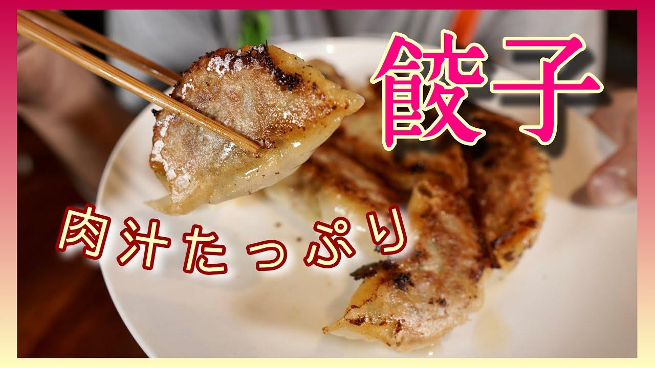 肉汁 餃子 作り方 じゅわっと肉汁の洪水!小龍包のようなたっぷり肉汁を餃子で再現する...