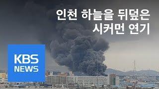 [TV 보다 리얼] 하늘 뒤덮은 시커먼 연기…인천시 화학공장 화재 현장 / KBS뉴스(News)