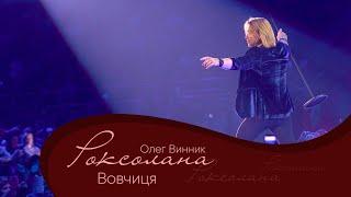 Олег Винник - Вовчиця [Мега Шоу \