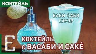Коктейль с ВАСАБИ и САКЕ — Ваби-саби сауэр (рецепт)