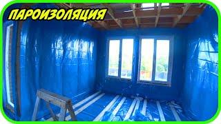 Пароизоляция в каркасном доме! Как построить дом своими руками!