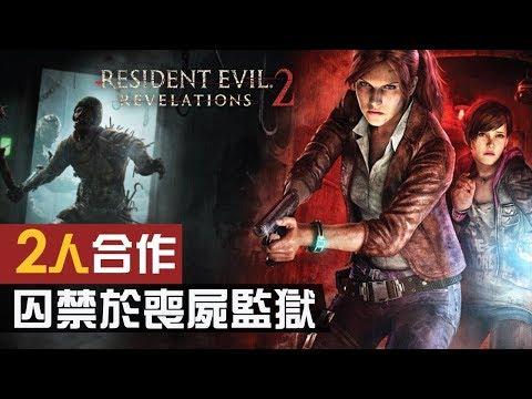 #1  | Resident EvilRevelations 2