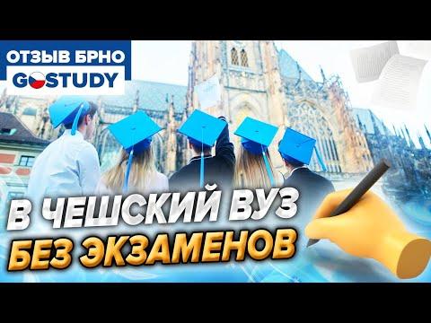 Какие по настоящему были каникулы в Чехии от GoStudy? // Как БЕСПЛАТНО учиться в Европе?