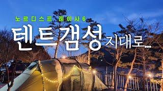 텐트캠핑/레이사6/경호강캠핑장/꿈차네가족/텐트갬성