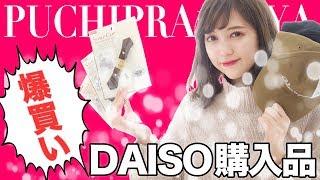 【🔥DAISOで爆買い🔥】ダイソー大量購入品紹介【100均】
