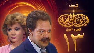مسلسل ليالي الحلمية الجزء الأول الحلقة 13 - يحيى الفخراني - صفية العمري