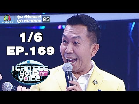 I Can See Your Voice -TH | EP.169 | 1/6 |  โดม ปกรณ์ ลัม  | 15 พ.ค. 62