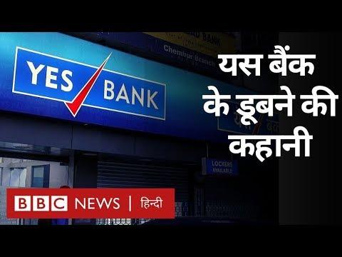 Yes Bank के 'No Bank' बन जाने तक की कहानी क्या है (BBC Hindi)