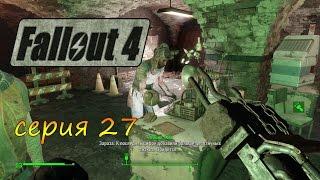 Fallout 4 серия 27 - расшифровка чипа подземка