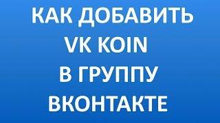 Как Добавить VK KOIN в Группу Вконтакте?