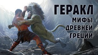 Сериал «Мифы Древней Греции», фильм «Геракл – Человек, который стал богом», 17 серия, HD