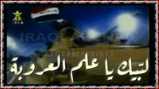 Mohammad Salman - Labbaik ya alam al urobah محمد سلمان - لبيك ياعلم العروبة