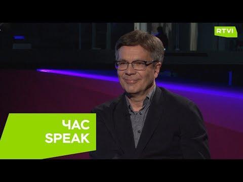 Сергей Николаевич / Час Speak