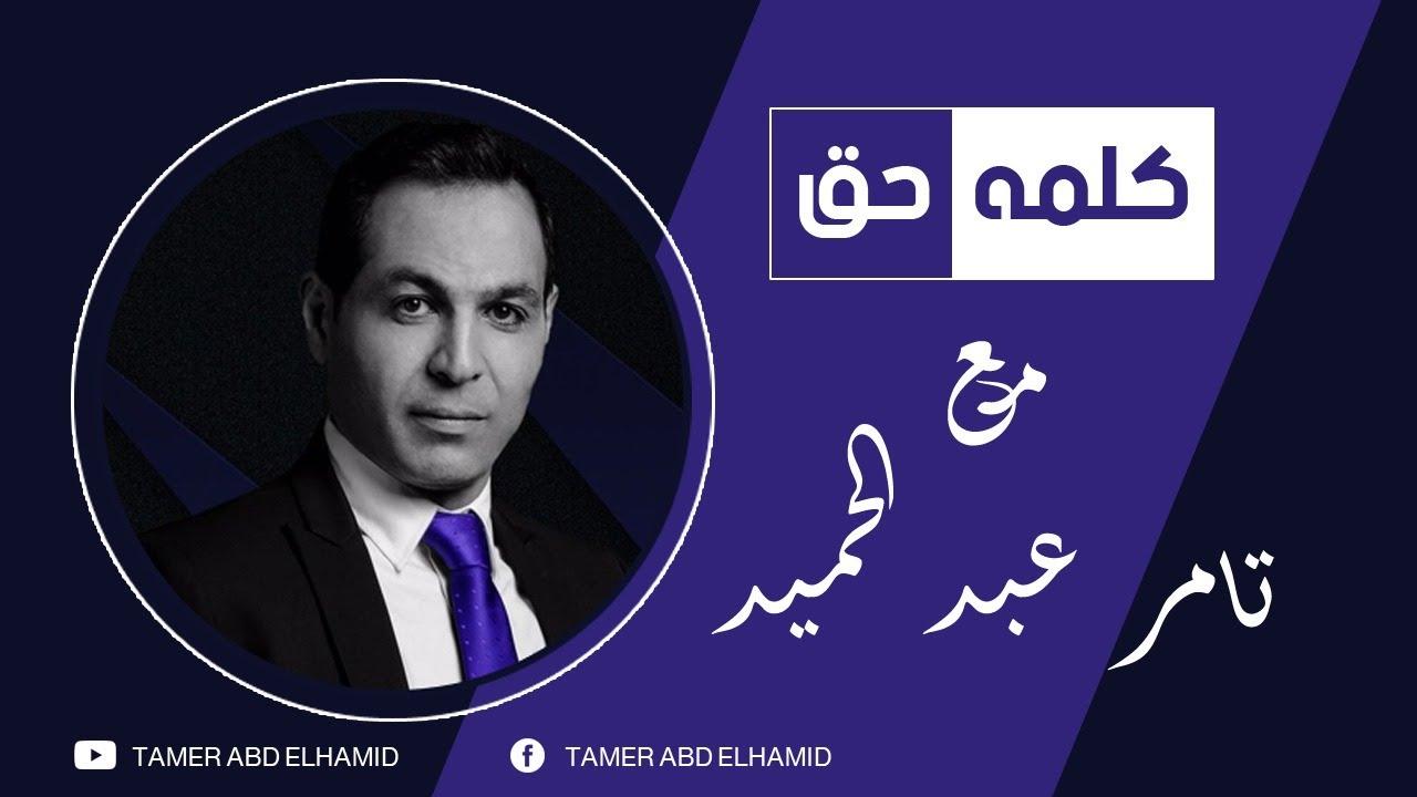 اقوى رساله من تامر عبد الحميد لأجهزة مصر  ورقم النائب العام لتقديم البلاغات