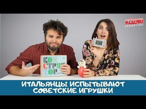 Культовые игрушки из СССР: реакция итальянцев