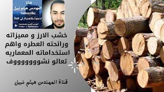 خشب الارز مميزاته ورائحته العطره واستخداماته في الهندسه تعالو نشوووف