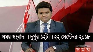 সময় সংবাদ | দুপুর ১২টা  | ২২ সেপ্টেম্বর ২০১৮  | Somoy tv bulletin 12pm | Latest Bangladesh News HD