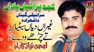 Gairan Diyan Seetiyan - Amjad Nawaz Karlo - Punjabi And Saraiki - TP Gold