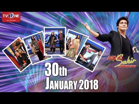 Aap Ka Sahir | Morning Show | 30th January 2018 | Full HD | TV One