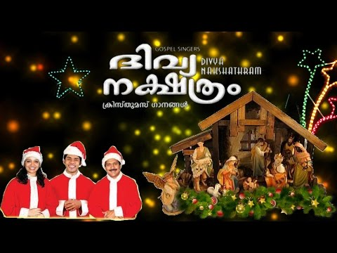 Christmas Songs Malayalam Divyanakshthrem Full Album | Christmas Songs Malayalam