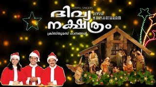 Divyanakshtrem Malayalam Christian Christmas carol Full Album Songs Jukebox