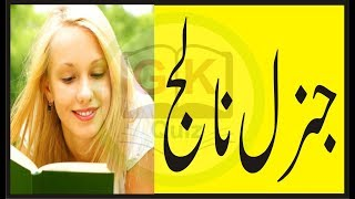 Urdu General Knowledge | Urdu General Knowledge Questions and Answers | General Knowledge Quiz