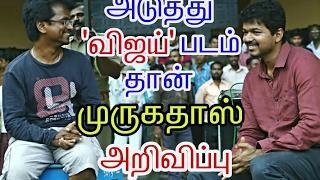 vuclip Next Vijay movie AR Murgadoss confirmed| Tamil | cinema news | Movie news | Kollywood news|