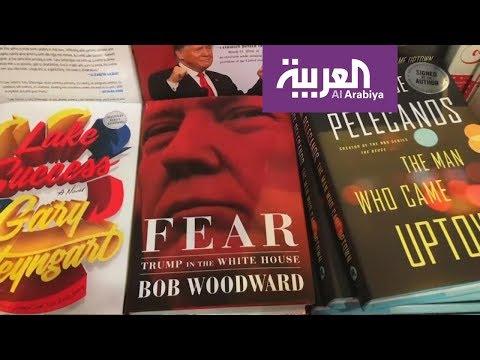 الخوف كتاب أثار الجدل في أميركا  - نشر قبل 5 ساعة