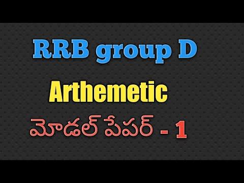 RRB group D ( arthemetic) model paper in Telugu -1
