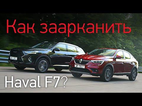 Renault Arkana и Haval F7 на асфальте и бездорожье: неравная борьба турбомоторов и трансмиссий