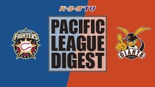 ファイターズ対ジャイアンツ(札幌ドーム)の試合ダイジェスト動画。 2017...
