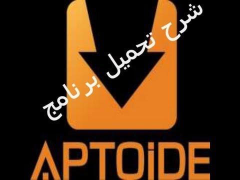 aptoide تحميل برنامج للايباد
