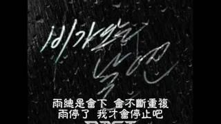 繁體中字 Beast -On Rainy Days 下著雨的那天 .wmv