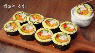 밥없는 김밥 | 다이어트 김밥 만들기 | 닭가슴살김밥 …
