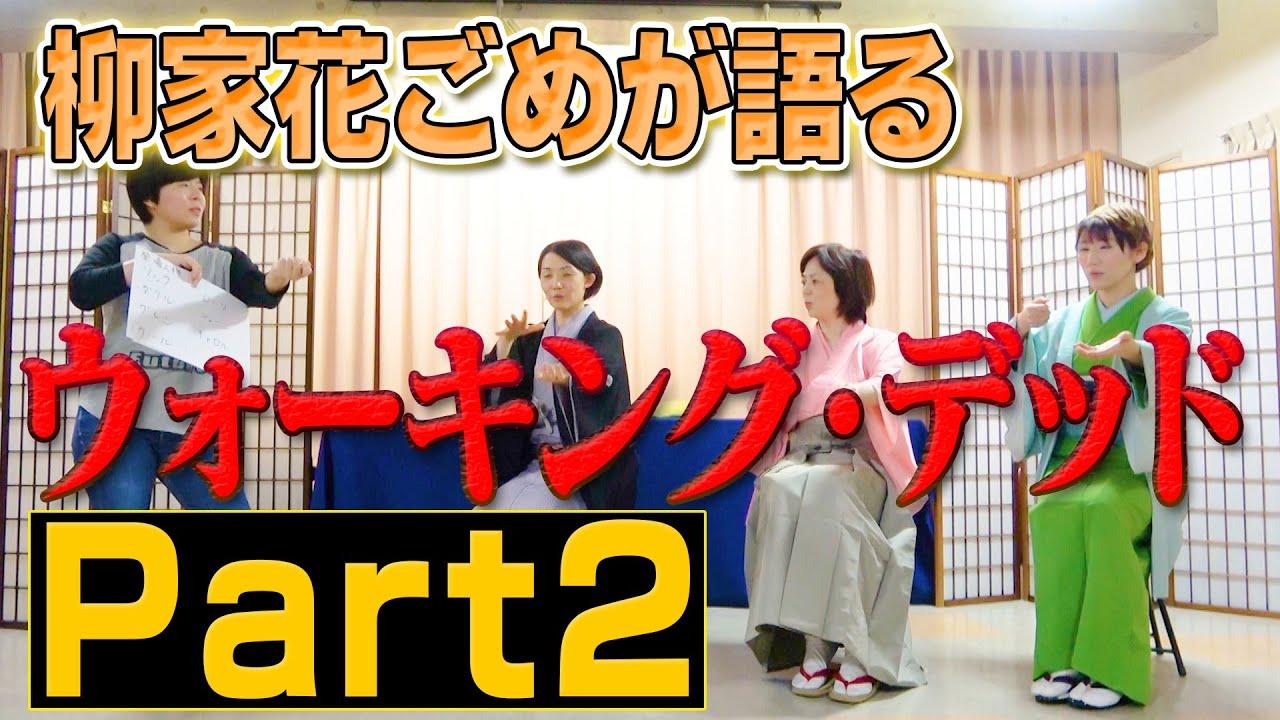 【ネタバレ無し】柳家花ごめが語るウォーキング・デッドPart2