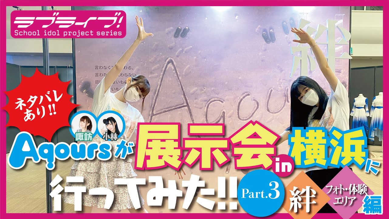 Aqoursが5周年展示会in横浜に行ってみた【Part.3】『絆』『フォト・体験エリア』編