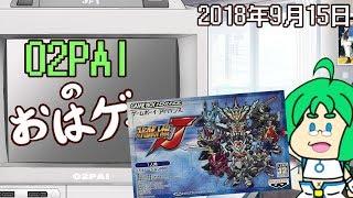 【9月15日】O2PAIのおはゲー GBA『スーパーロボット大戦J』