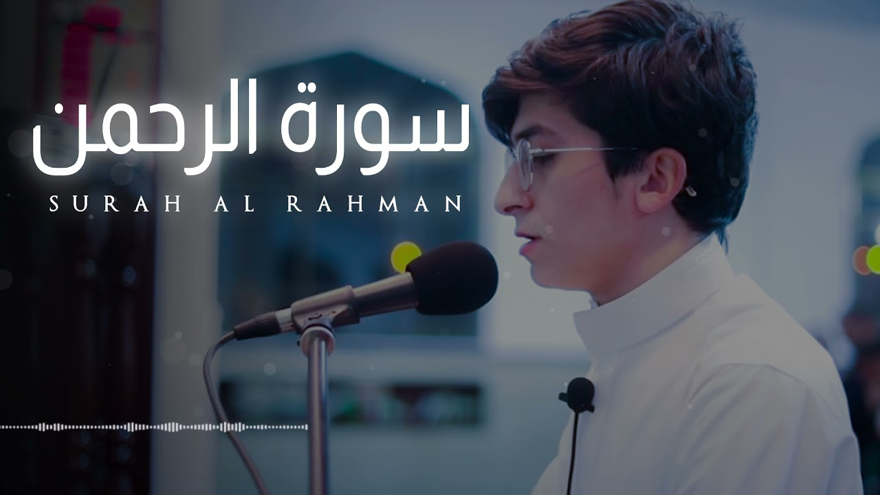 Baraa Masoud - Surah Al Rahman - 2021 | براء مسعود - سورة الرحمٰن